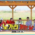 Download Running Man Episode 562 Sub Indo