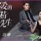 Download Drama China Plot Love Sub Indo
